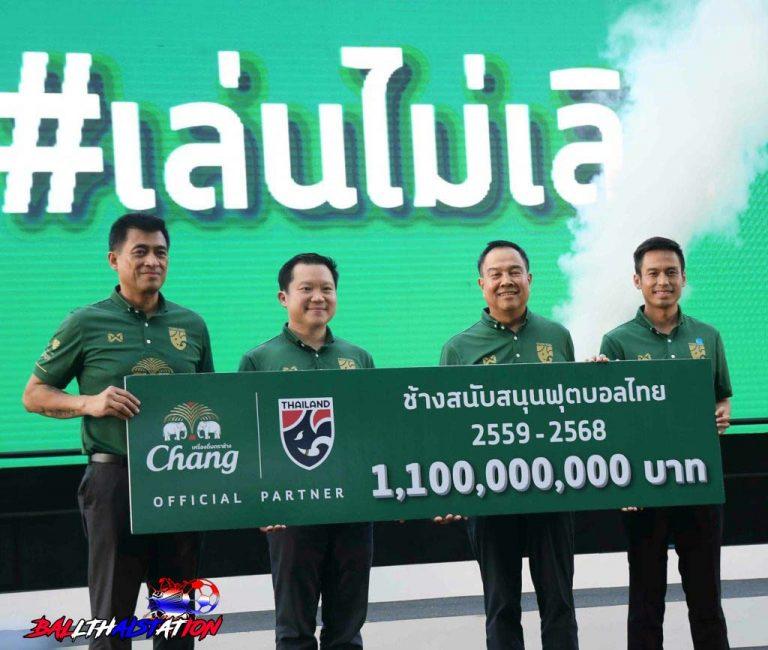 ช้างสนับสนุนทุ่มเงิน 1,100 ล้าน บาทส่งใจเชียร์ฟุตบอลไทย