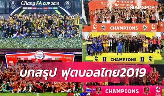 """""""รวมแชมป์"""" ฟุตบอลไทยซีซั่น 2019"""