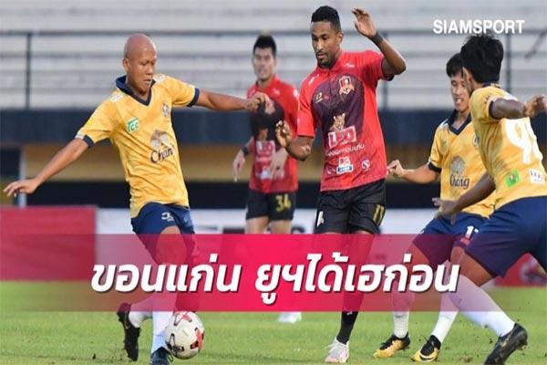 ขอนแก่น ยูฯรวมพลังพลิกแซงท้ายเกมชนะนครปฐม2-1ชิงตั๋วไทยลีก